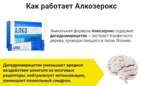 лечение алкоголизма по довженко симферополь